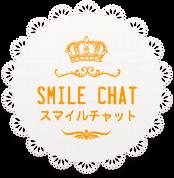 SMILE SHAT スマイルチャット