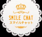 SMILE CHAT スマイルチャット