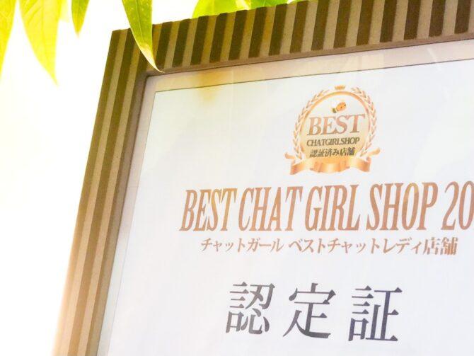 仙台,チャットレディ,chatgirl