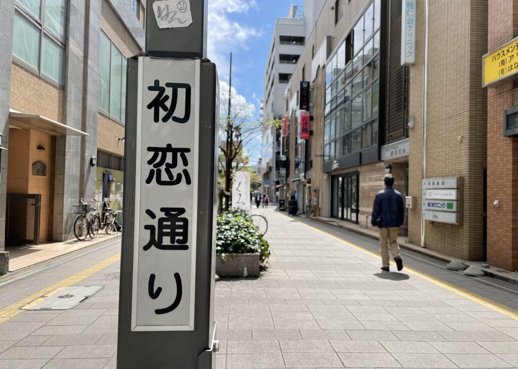仙台市の恋成就スポット
